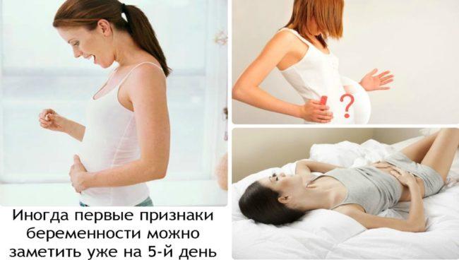 Симптомы беременности в первые дни до задержки месячных