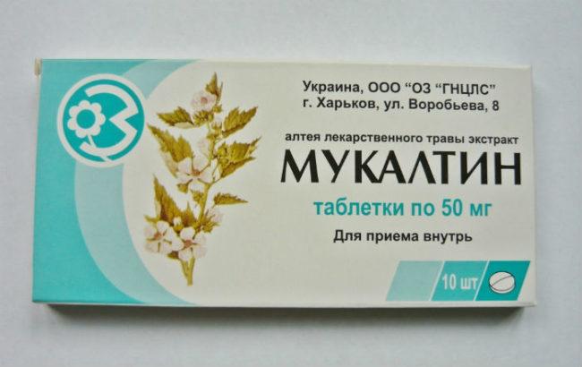 Мукалтин в таблетках в упаковке