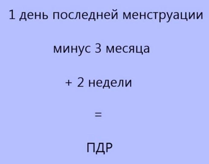 Формула расчета срока по беременности