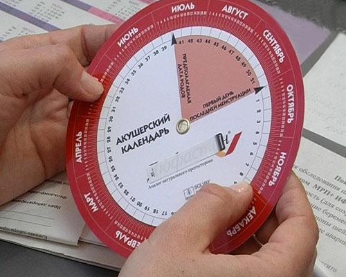 Акушерский календарь для подсчета срока беременности