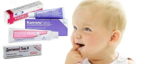 Гели при прорезывании зубов у новорождённого ребёнка