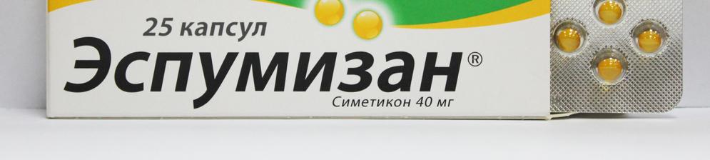 Упаковка из под эспумизана для детей