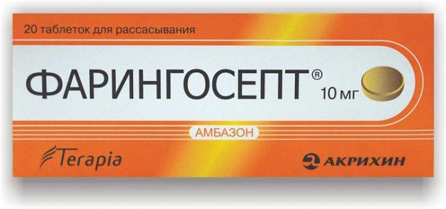 На белом фоне бело-оранжевая упаковка с лекарственным средством Фарингосепт