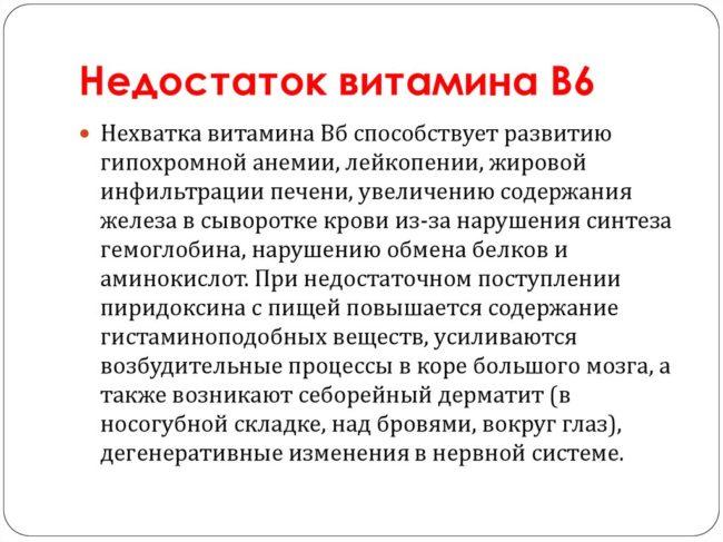 Схема при недостатке витамина B6 в организме человека